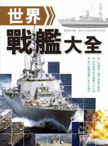 世界戰艦大全