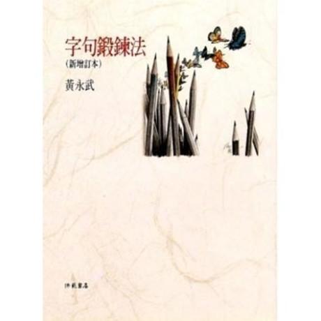 字句鍛鍊法(新增訂本)