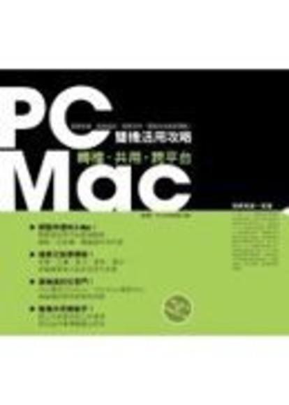 PC/MAC雙機活用攻略-轉檔.共用.跨平台(平裝)