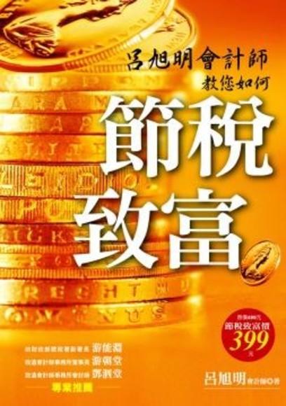 呂旭明會計師教您如何節稅致富(增訂版)(平裝)
