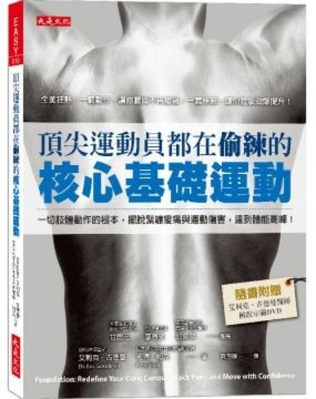 頂尖運動員都在偷練的核心基礎運動(附示範DVD):一切肢體動作的根本,擺脫緊繃痠痛與運動傷害,達到體能高峰!