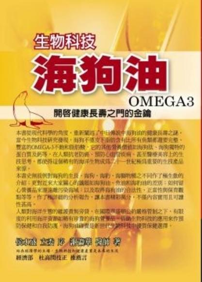 生物科技海狗油(平裝)