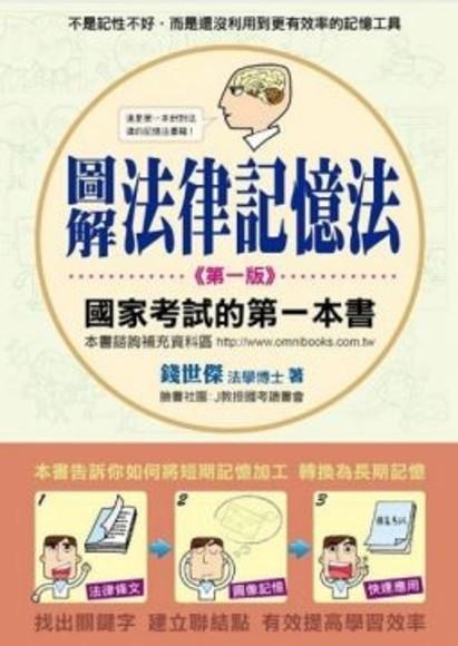 圖解法律記憶法:國家考試的第一本書