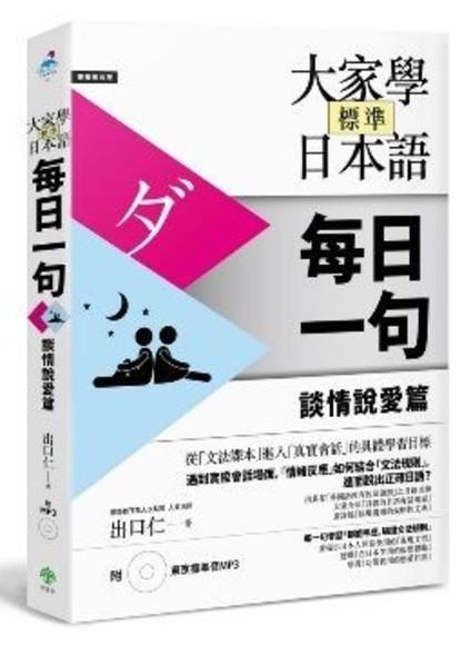 大家學標準日本語(每日一句)談情說愛篇(附 東京標準音MP3)
