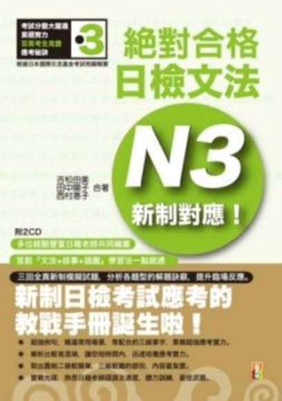 新制對應  絕對合格!日檢文法N3(25K+2CD)(平裝)