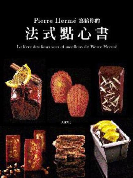 Pierre Herme寫給你的烘焙點心書(平裝)