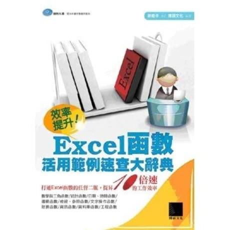 效率提升!Excel函數活用範例速查大辭典