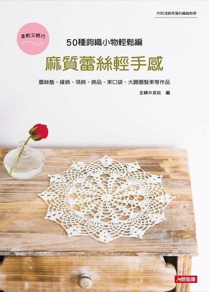 麻質蕾絲輕手感:50種鉤織小物輕鬆編