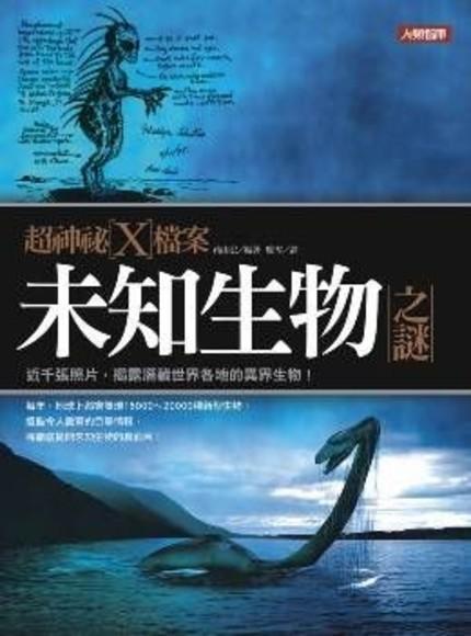 超神祕X檔案:未知生物之謎