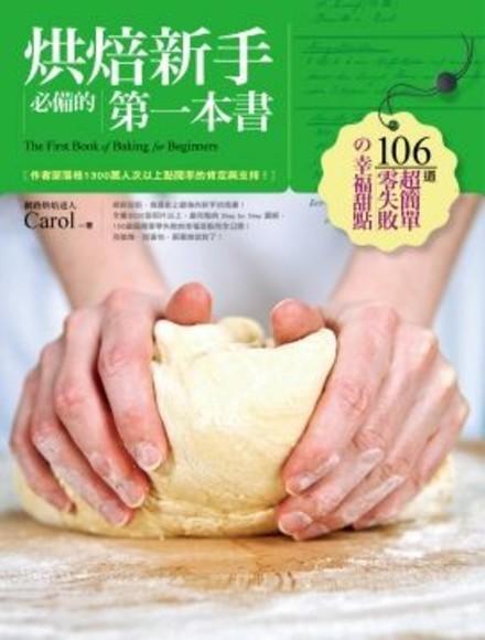烘焙新手必備的第一本書:106  道超簡單零失敗的幸福甜點(平裝)