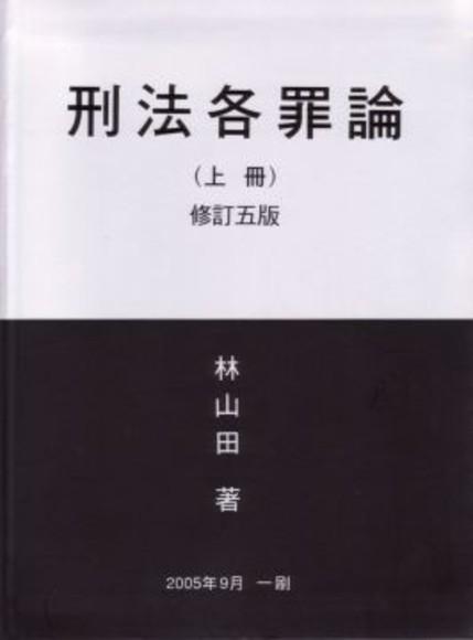刑法各罪論(上)
