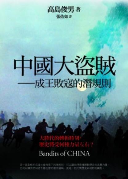 中國大盜賊