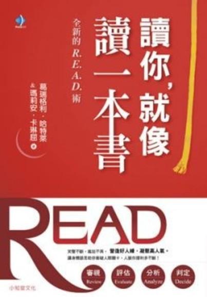 讀你就像讀一本書(平裝)