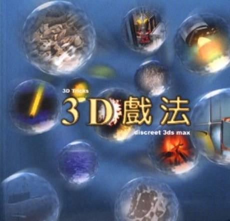 3D戲法 3D Tricks(平裝附光碟片)