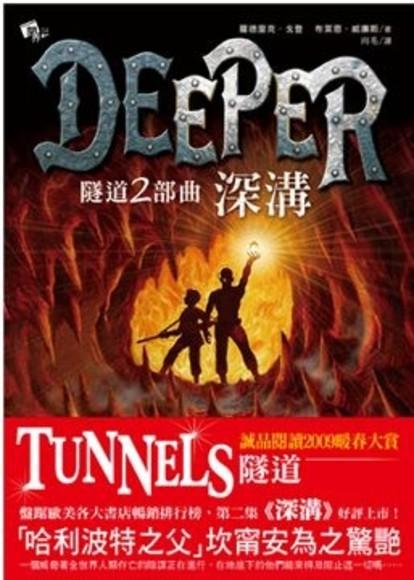 隧道二部曲-深溝Deeper