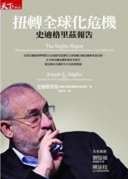 扭轉全球化危機:史迪格里茲報告(平裝)