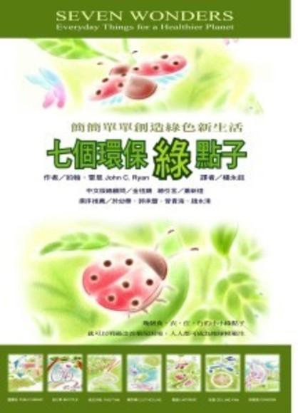 七個環保綠點子--簡簡單單創造綠色新生活(平裝)