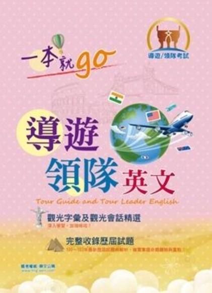 導遊領隊人員「一本就go」導遊領隊英文:台灣各地區景點介紹收錄(2版)