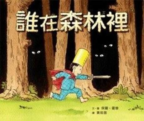 誰在森林裡(精裝)