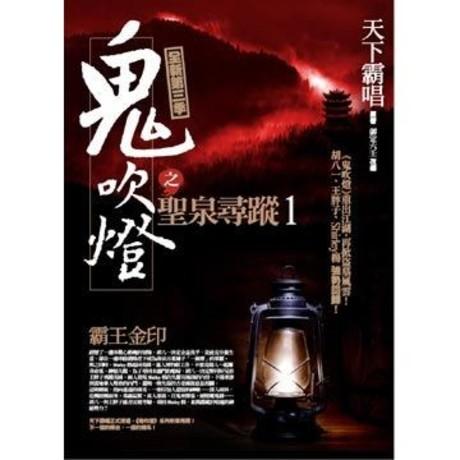 鬼吹燈之聖泉尋蹤(1)霸王金印
