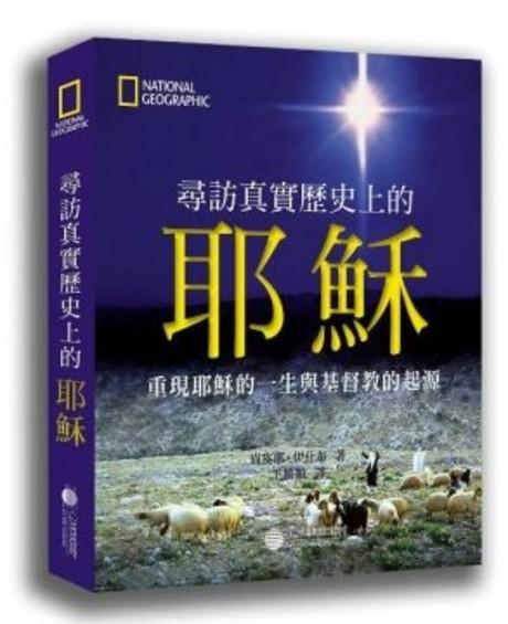 尋訪真實歷史上的耶穌:重現耶穌的一生與基督教的起源(精裝)