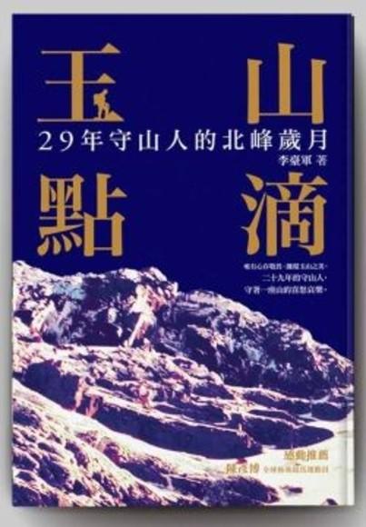 玉山點滴:29年守山人的北峰歲月