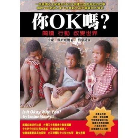 你OK嗎?閱讀 行動 改變世界(平裝)