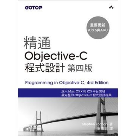 精通Objective-C 程式設計(第四版)(平裝)