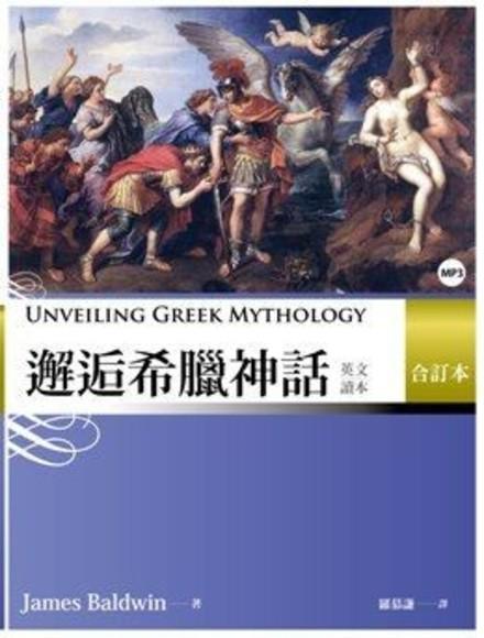 邂逅希臘神話:英文讀本(合訂本)(20K+1MP3)