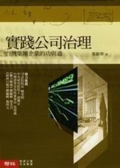 實踐公司治理-台灣集團企業的功與過(平裝)