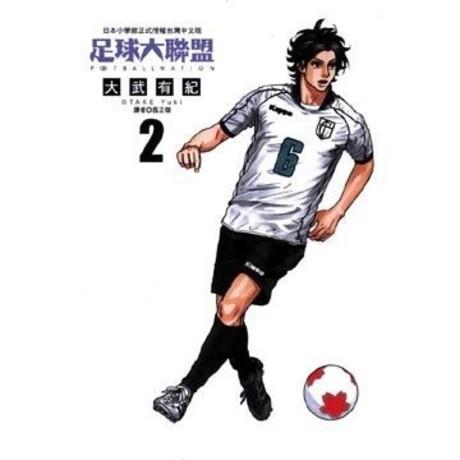 足球大聯盟2