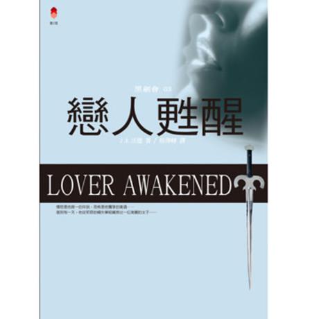 黑劍會03戀人甦醒Lover Awakened
