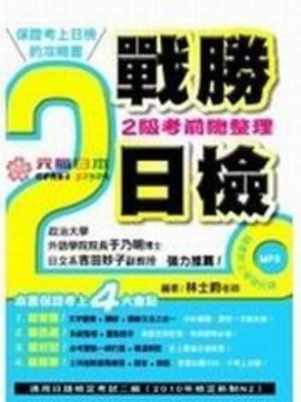 戰勝日檢-考前總整理二級(附MP3)(平裝)