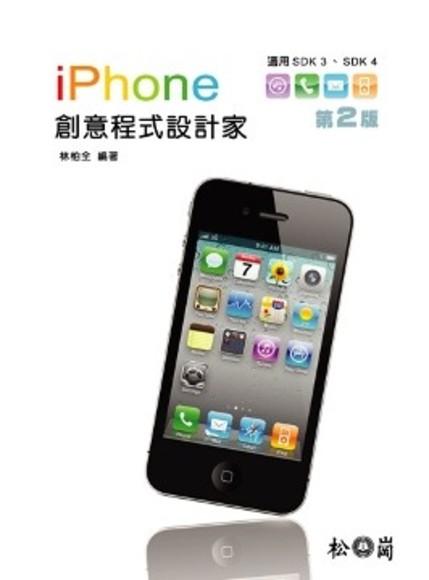 iPhone 創意程式設計家 第二版