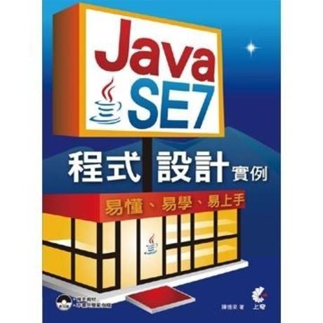 Java SE 7程式設計實例