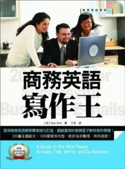 商務英語寫作王(附贈標準英語朗讀MP3)