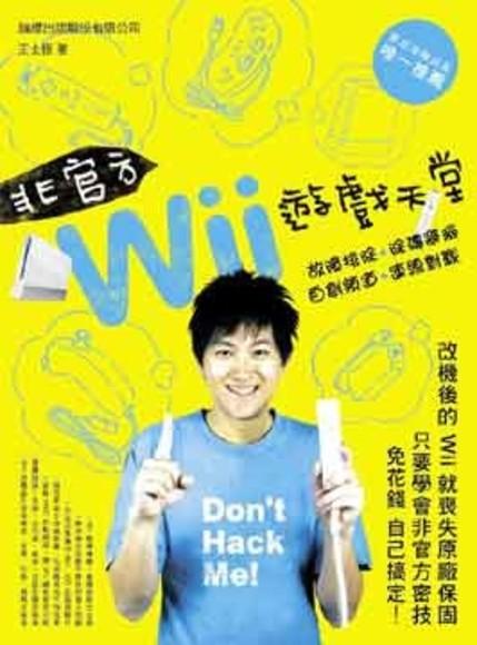 非官方 Wii 之遊戲天堂 -- 故障排除、除磚避險、自創頻道、連線對戰