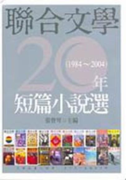 聯合文學20年短篇小說選1984-2004(平裝)