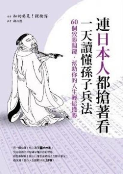 連日本人都搶著看,一天讀懂孫子兵法:60個致勝關鍵,幫助你的人生輕鬆獲勝