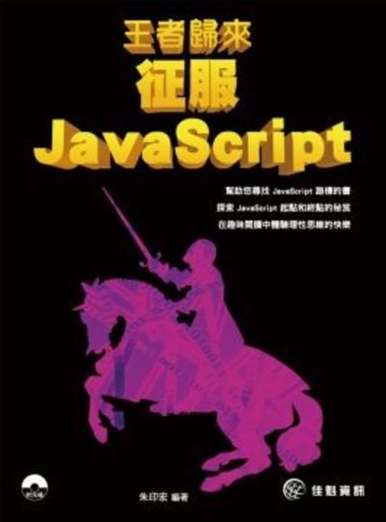 王者歸來:征服JavaScript