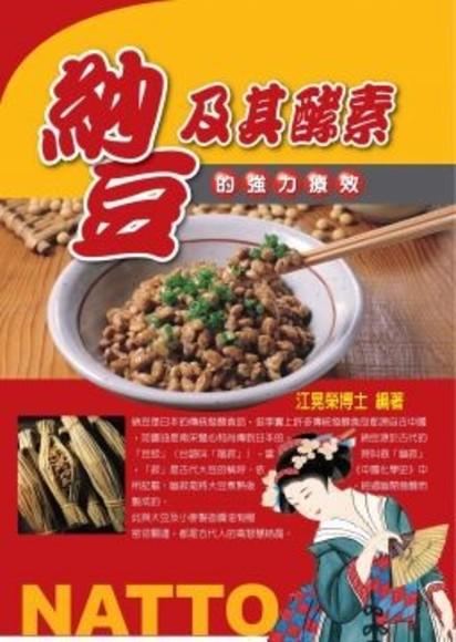 納豆及其酵素的強力療效(平裝)