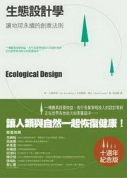 生態設計學(平裝)