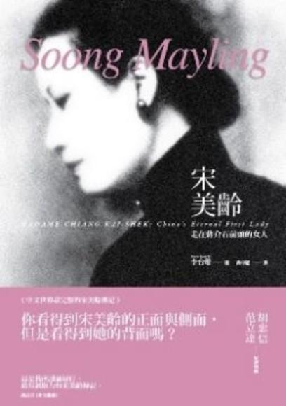 宋美齡:走在蔣介石前頭的女人 Madame Chiang Kai-shek: China's Eternal First Lady