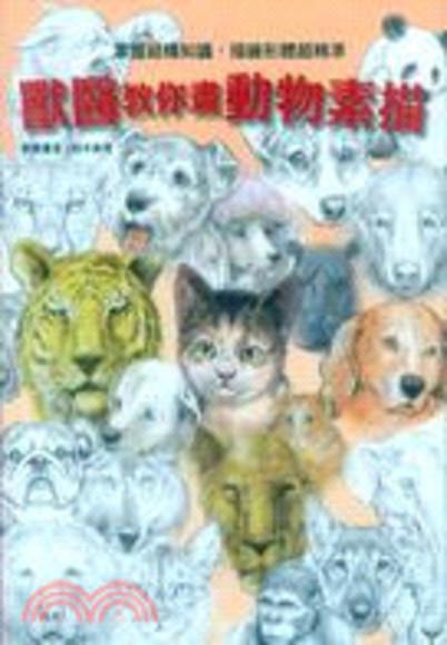 獸醫教你畫動物素描(平裝)