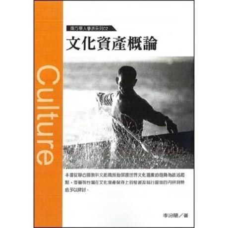 文化資產概論【南方華人學派系列】(平裝)
