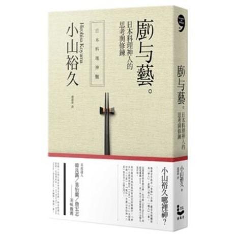 廚與藝:日本料理神人的思考與修鍊