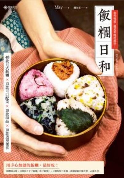 (Home Caf? 101)飯糰日和:48款日式飯糰×13款可口配菜×10款湯品×10款造型便當