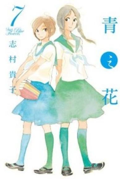 青之花(07)