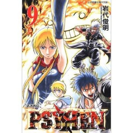 PSYREN~決戰遊戲               9
