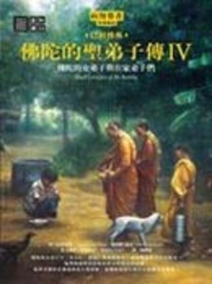 佛陀的聖弟子傳4:佛陀的女弟子與在家弟子們(平裝)